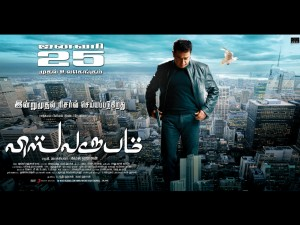 Vishwaroopam