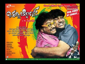 Chaddi Dosth Kannada Movie Wallpaper