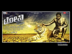 Kannada Film Tony Wallpaper