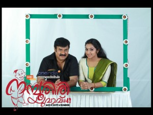 Malayalam Movie Namboothiri Yuvavu @ 43