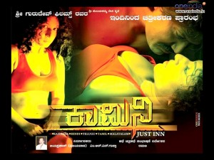 Kannada Film Kamini Wallpaper