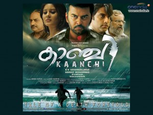 Malayalam Movie Kaanchi Wallpaper