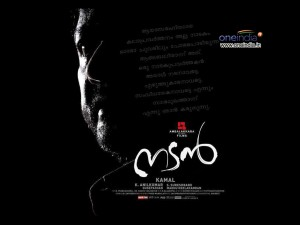 Malayalam Movie Nadan Wallpaper