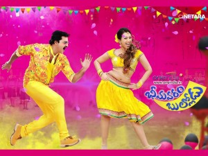 Bheemavaram Bullodu Wallpapers