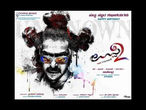Uppi 2 Wallpaper