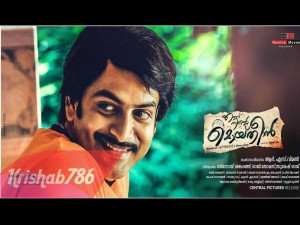 Ennu Ninte Moideen Photo - 25893