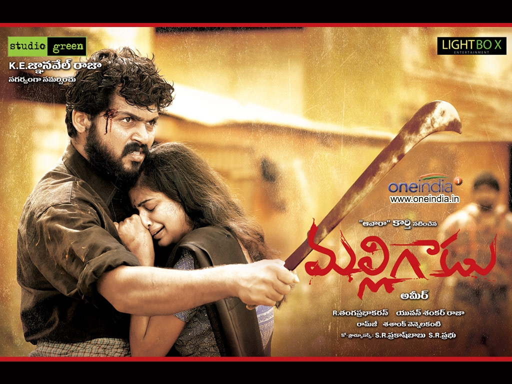 Malligadu movie Wallpaper -7390