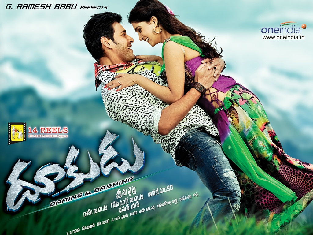 Dookudu movie Wallpaper -7453