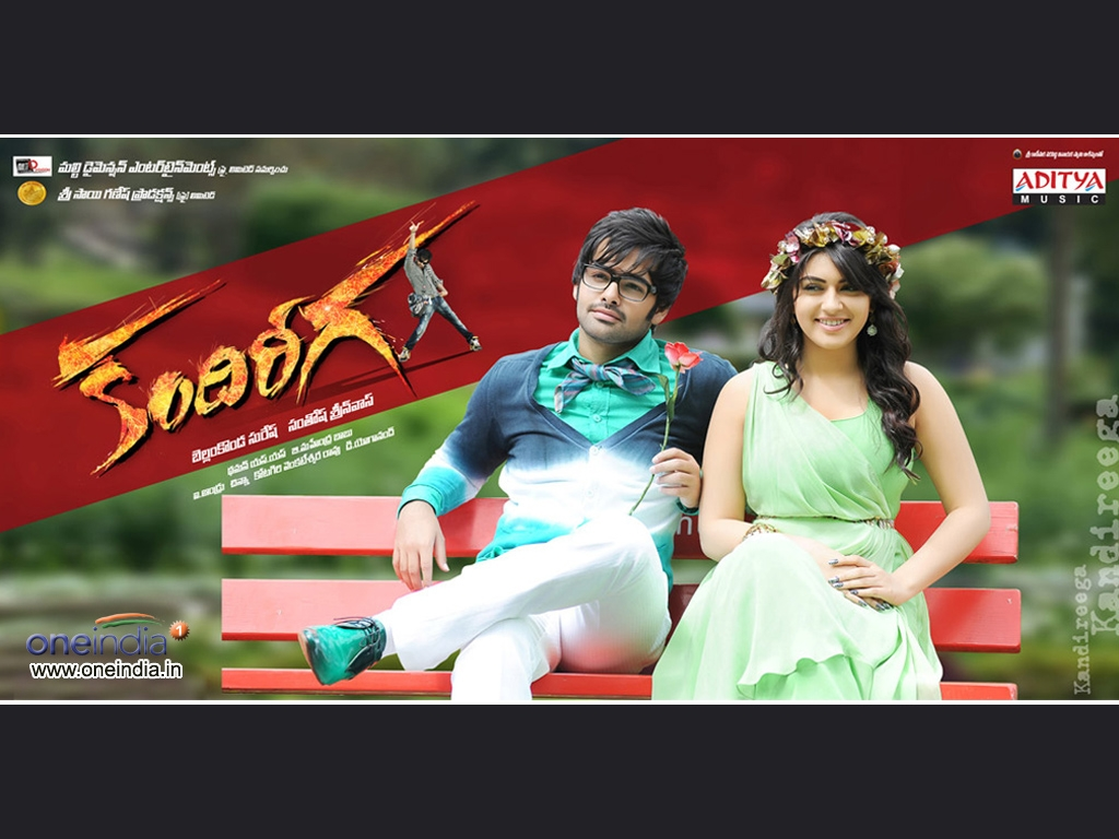 Kandireega movie Wallpaper -7528
