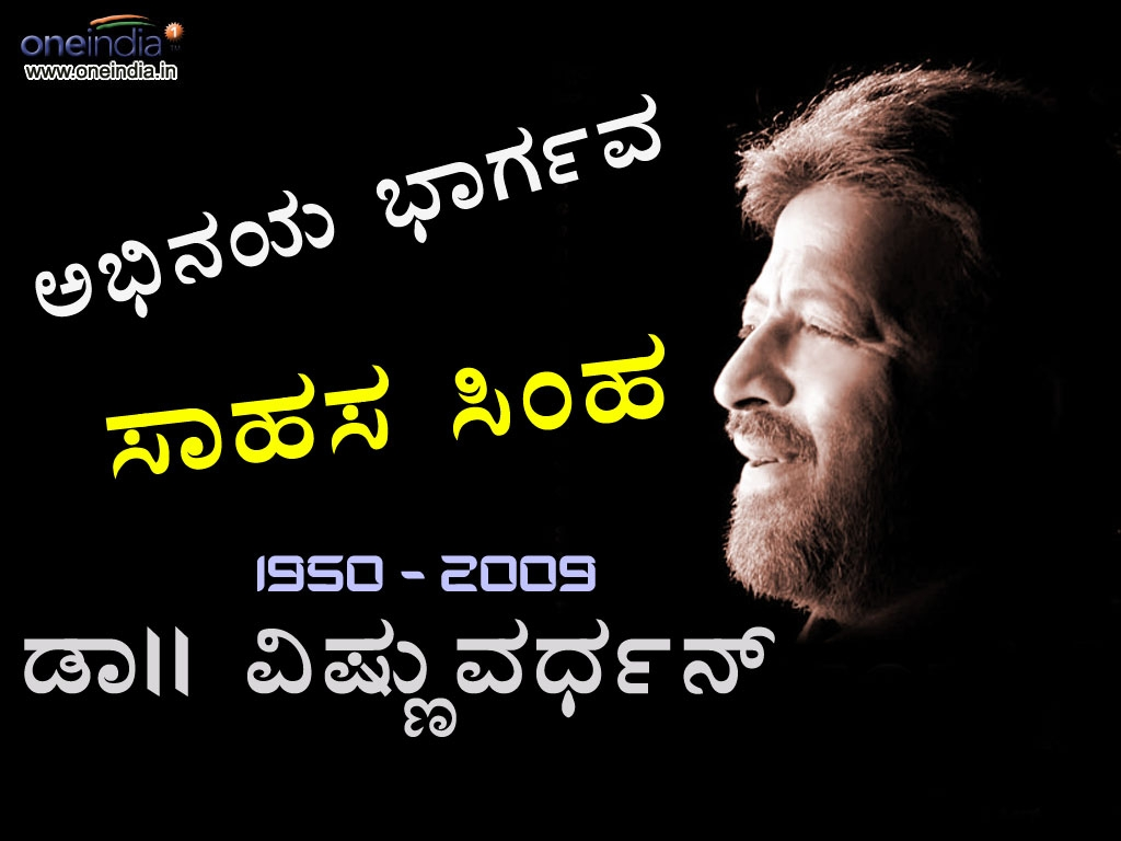 Vishnuvardhan Hq Wallpapers Vishnuvardhan Wallpapers 8303