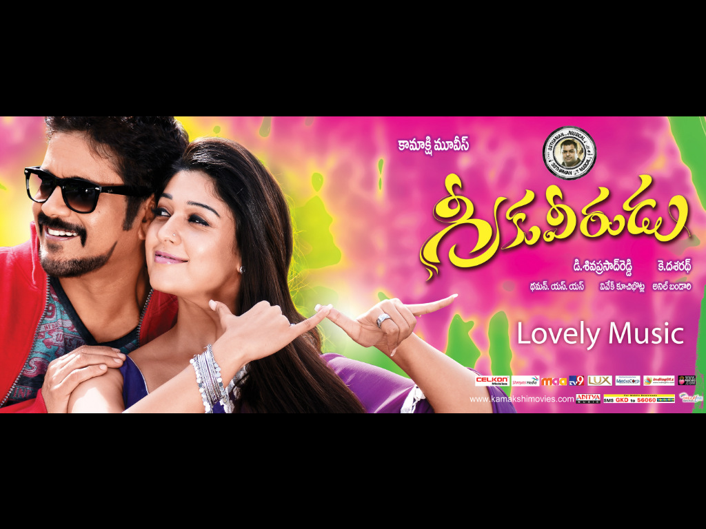 Greeku Veerudu movie Wallpaper -9673