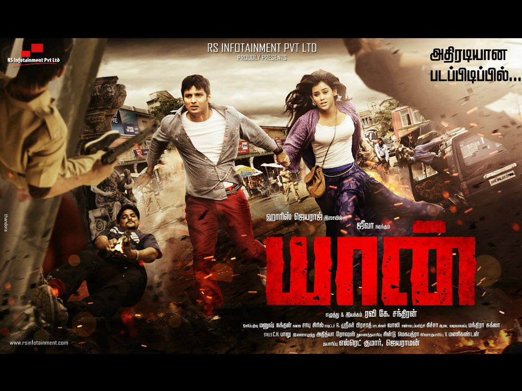 yaan hq movie wallpapers | yaan hd movie wallpapers - 9638