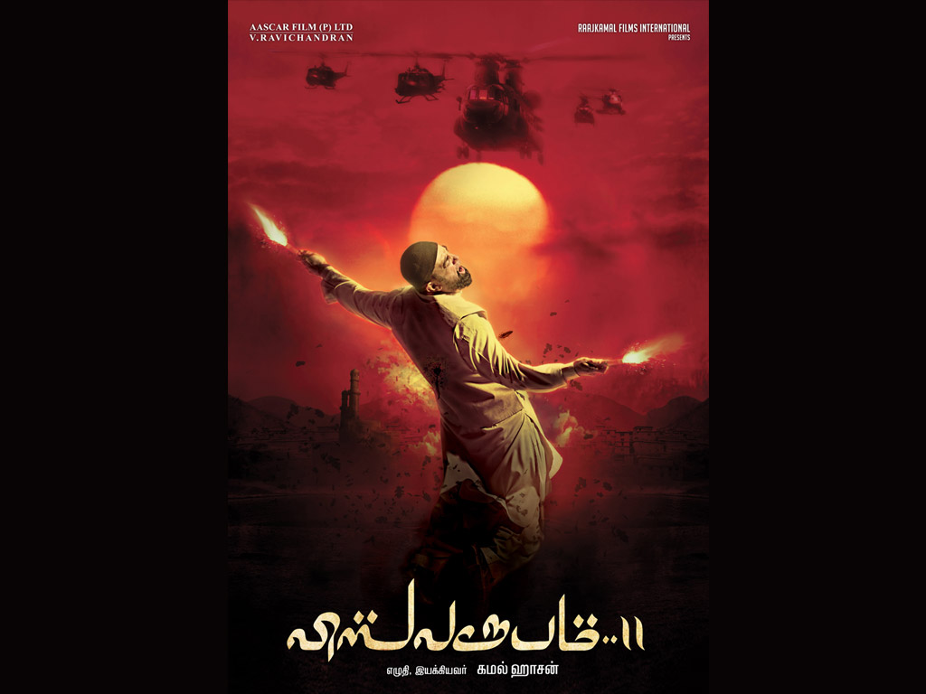 Vishwaroopam 2 movie Wallpaper -10545