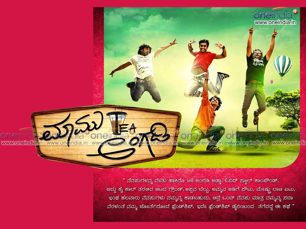 Mamu Tea Angadi movie Wallpaper -11141