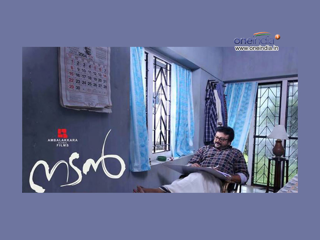 Nadan movie Wallpaper -11607