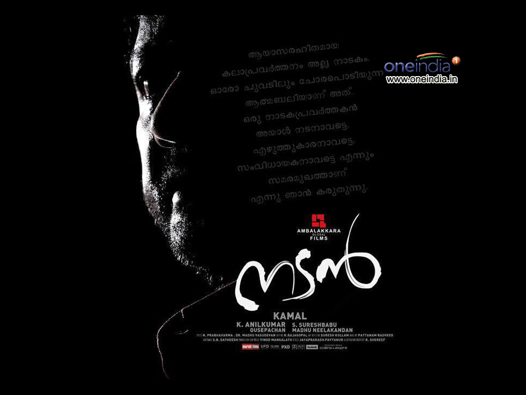 Nadan movie Wallpaper -11608