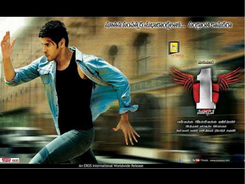 1 Nenokkadine movie Wallpaper -13020