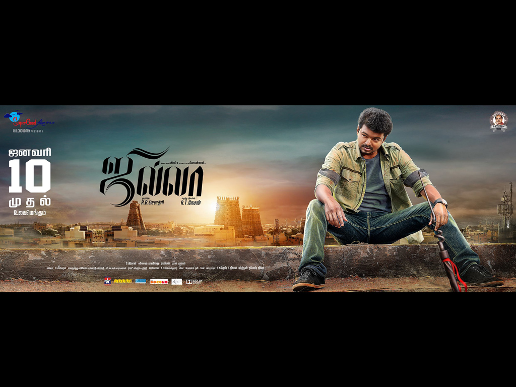 Jilla movie Wallpaper -13099