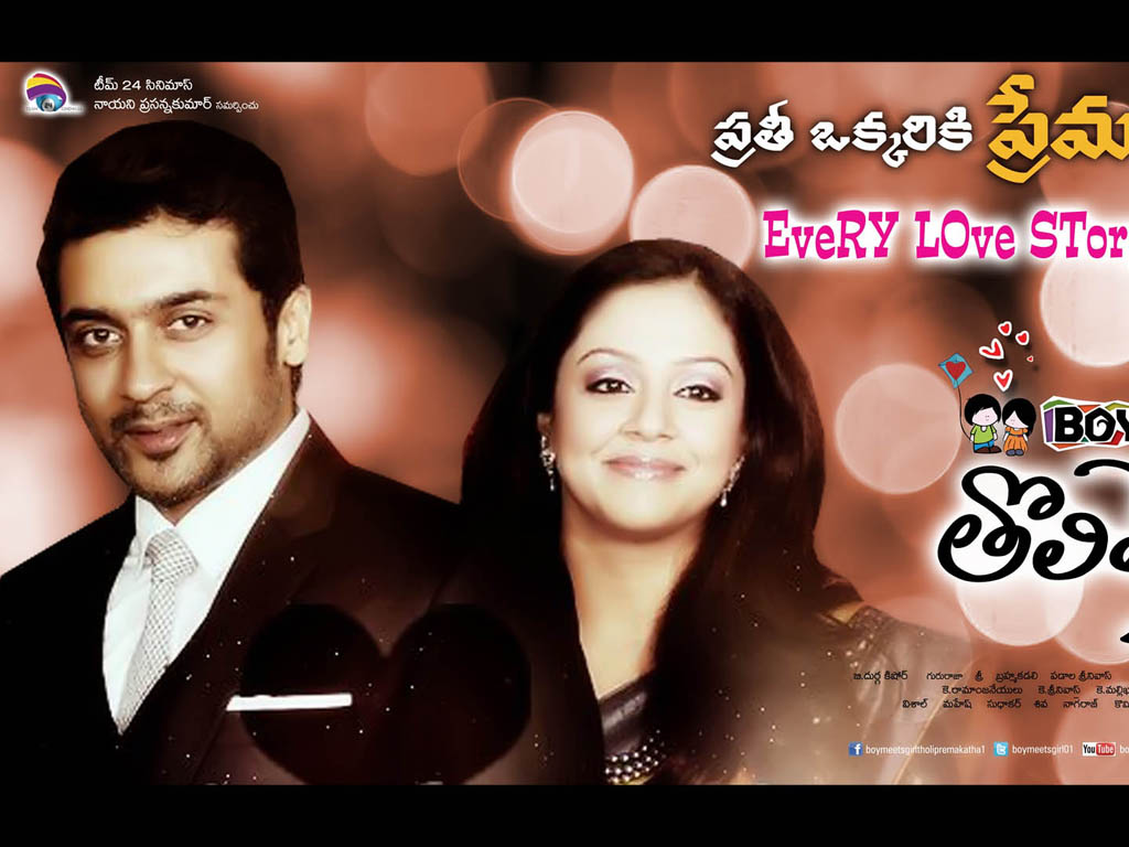 Boy Meets Girl Tholiprema Katha movie Wallpaper -14451