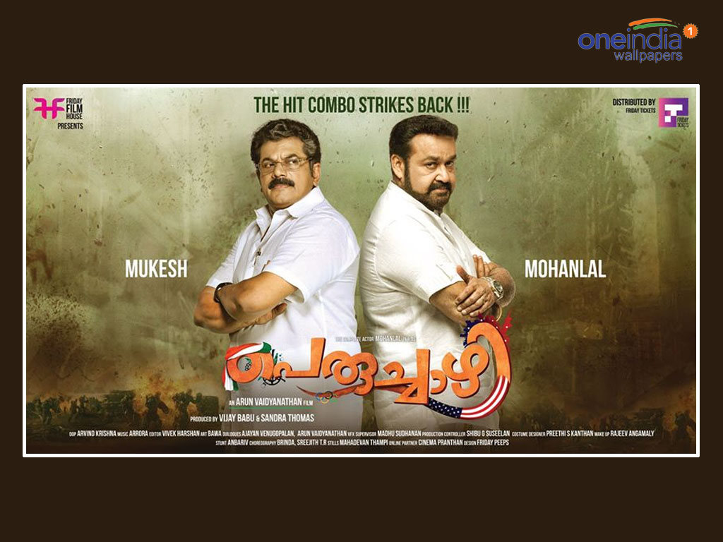 Peruchazhi movie Wallpaper -14681