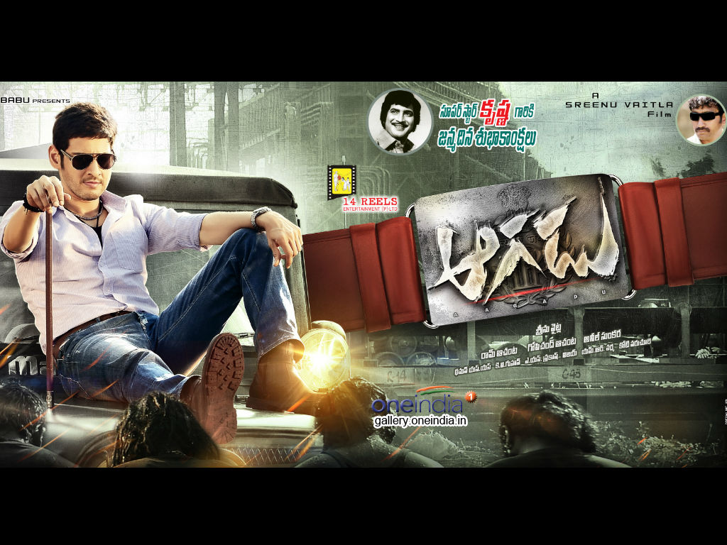 Aagadu movie Wallpaper -15470