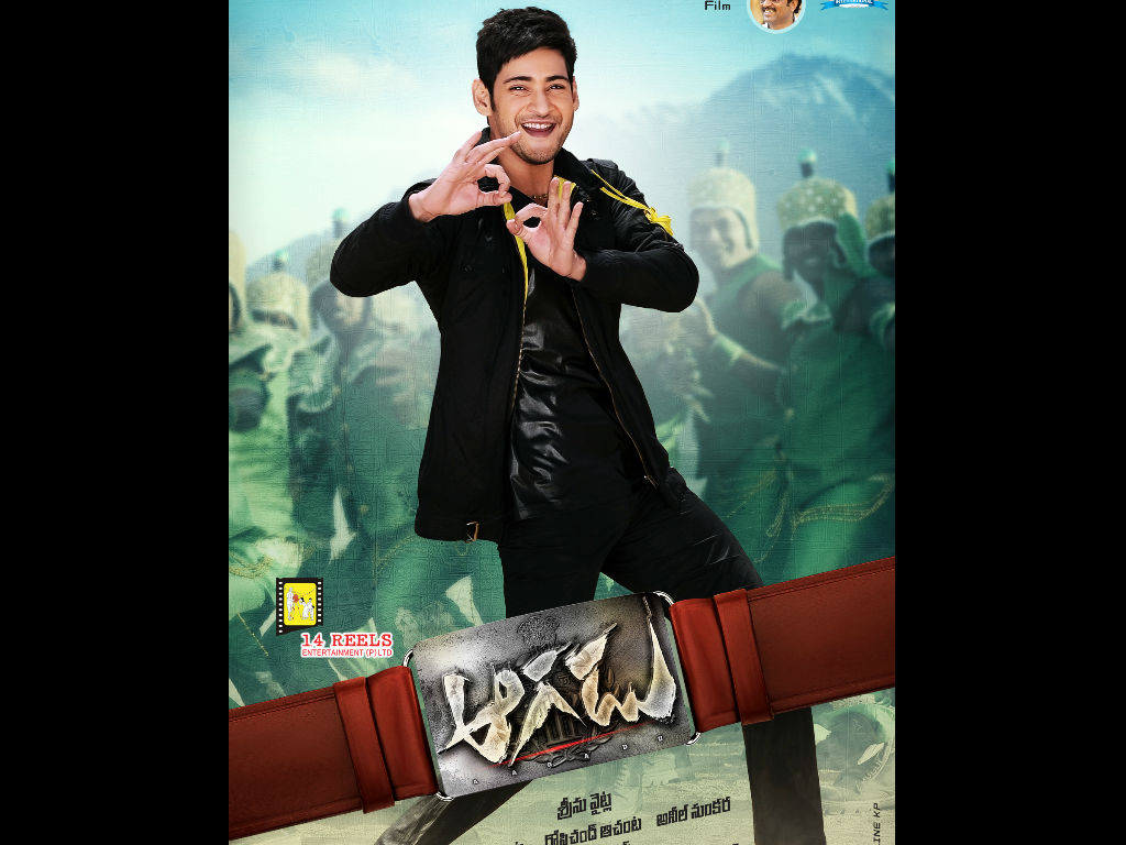 Aagadu movie Wallpaper -16584