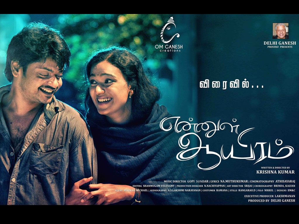 Ennul Aayiram Hq Movie Wallpapers Ennul Aayiram Hd Movie