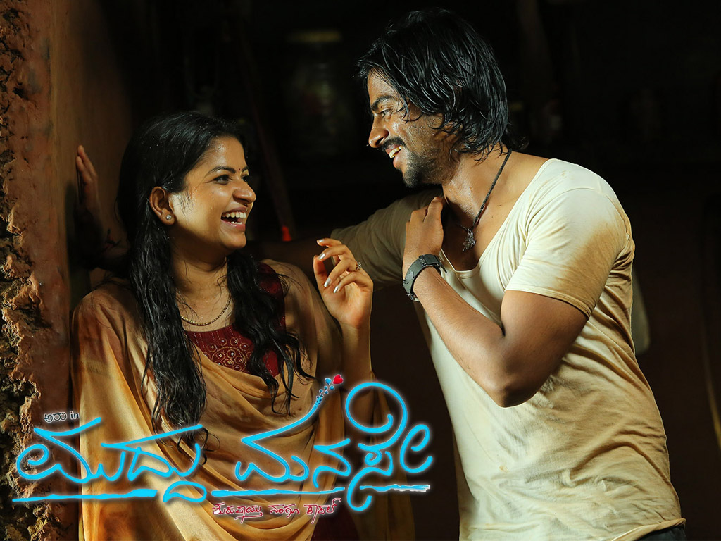 Muddu Manase Wallpapers