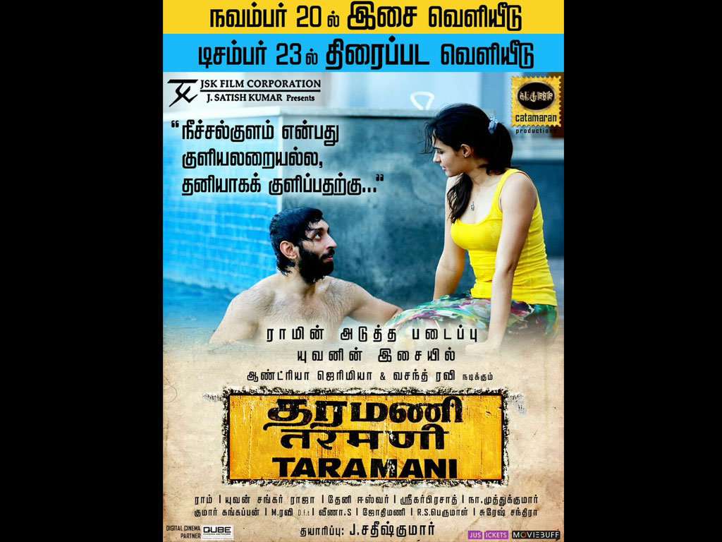 Taramani Wallpapers