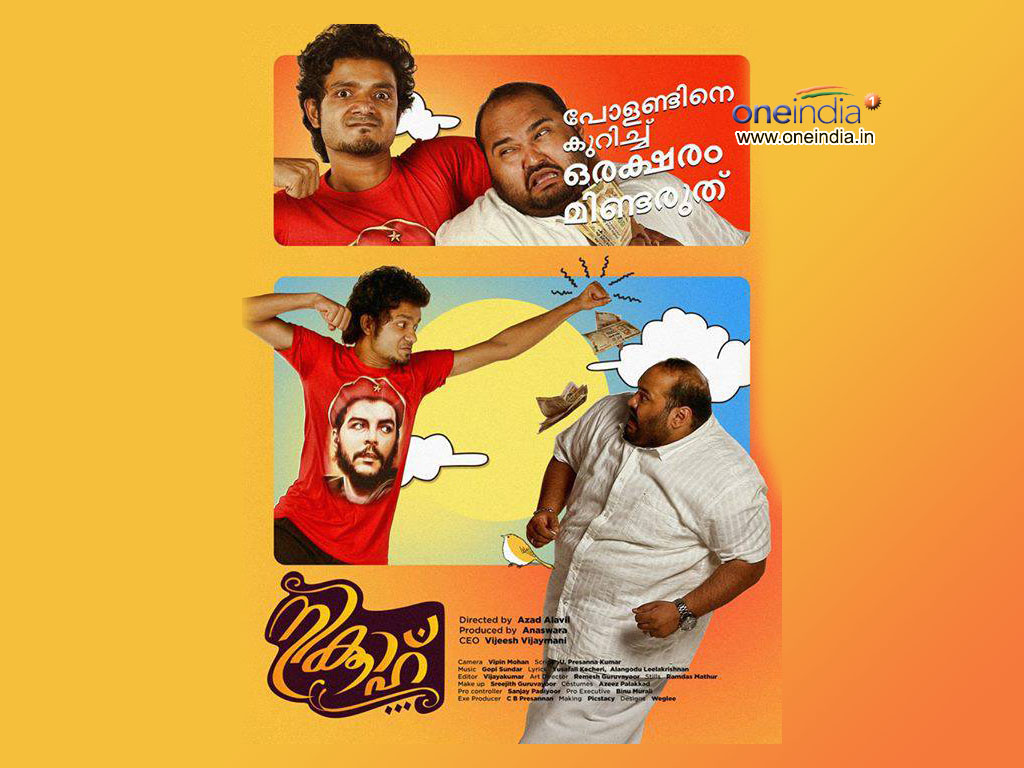 Malayalam Movie Nikkah Wallpaper