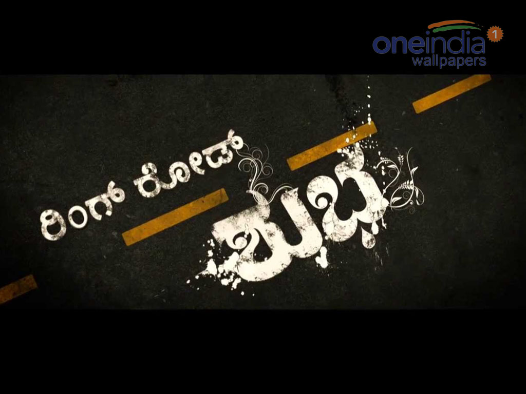 Ring Road Shubha Wallpaper